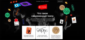 Современный театр на Яндексе