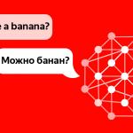 Переводчик со знанием интернета
