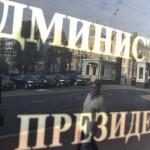 Путин реорганизовал свое управление по обеспечению конституционных прав