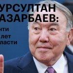 «Не ждите, что сойдет со сцены»: иностранные СМИ— об отставке Назарбаева