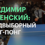 Опрос показал почти трехкратное преимущество Зеленского над Порошенко