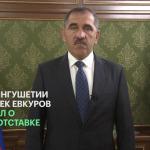 Юнус-Бек Евкуров не прошёл приграничный конфликт