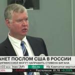 Reuters назвал вероятного нового посла США в России