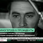 Россияне назвали необходимые политикам качества киногероев
